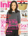In Red (インレッド) 2013年 10月号 [雑誌]