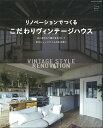 リノベーションでつくるこだわりヴィンテージハウス Come home! HOUSING (私のカントリー別冊) [ カムホーム!編集部 ]