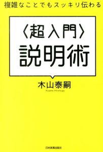 【送料無料】〈超入門〉説明術 [ 木山泰嗣 ]