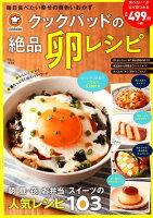 クックパッドの絶品卵レシピ
