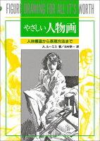 9784837301035 - イラスト・絵の勉強に役立つ書籍・本まとめ