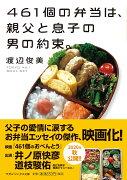 11/6(金)映画公開!「461個のおべんとう」
