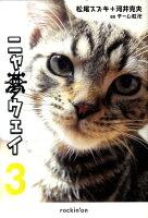 ニャ夢ウェイ(3)