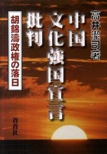 【送料無料】中国文化強国宣言批判 [ 高井潔司 ]