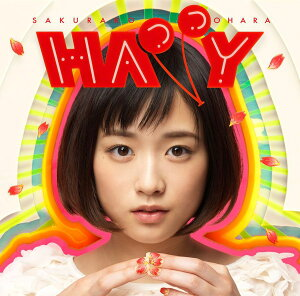 HAPPY (初回限定盤 CD+DVD) 【SPECIAL HAPPY盤】 [ 大原櫻子 ]
