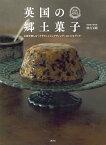 英国の郷土菓子 お茶を楽しむ「ブリティッシュプディング」のレシピブック (講談社のお料理BOOK) [ 砂古 玉緒 ]