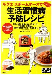 【送料無料】ルクエスチ-ムケ-スで生活習慣病予防レシピ