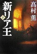高村薫さん『新リア王』