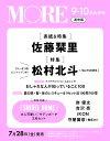 MORE (モア) 2013年 10月号