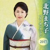 北野まち子 ベストセレクション2017