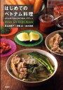 【楽天ブックスならいつでも送料無料】はじめてのベトナム料理 [ 足立由美子 ]