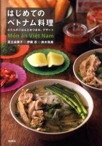 はじめてのベトナム料理 [ 足立由美子 ]