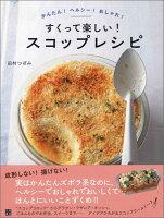 すくって楽しい!スコップレシピ