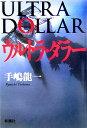 NHK前ワシントン支局長著の『ウルトラ・ダラー』