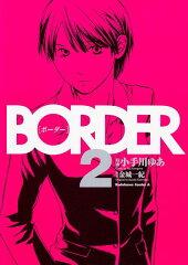 【楽天ブックスならいつでも送料無料】BORDER (2) [ 小手川ゆあ ]
