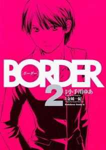 【楽天ブックスならいつでも送料無料】BORDER(2) [ 小手川ゆあ ]
