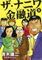 ザ・ナニワ金融道 5巻