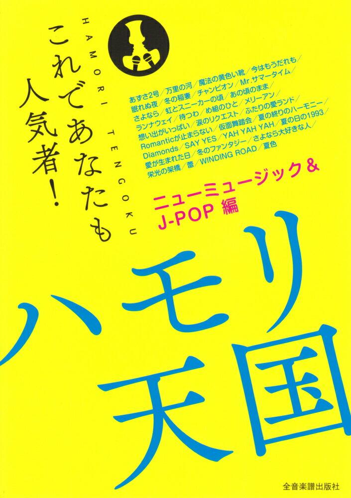 ハモリ天国 ニューミュージック&J-POP編 [ 全音楽譜出版社出版部 ]
