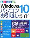【楽天ブックスならいつでも送料無料】Windows 10パソコンお引越しガイド [ 井村克也 ]