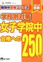 中学入試算数女子学院中合格への250題 (難関中合格シリーズ学校別対策) [ 中学受験グノーブル ]