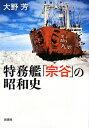 【送料無料】特務艦「宗谷」の昭和史