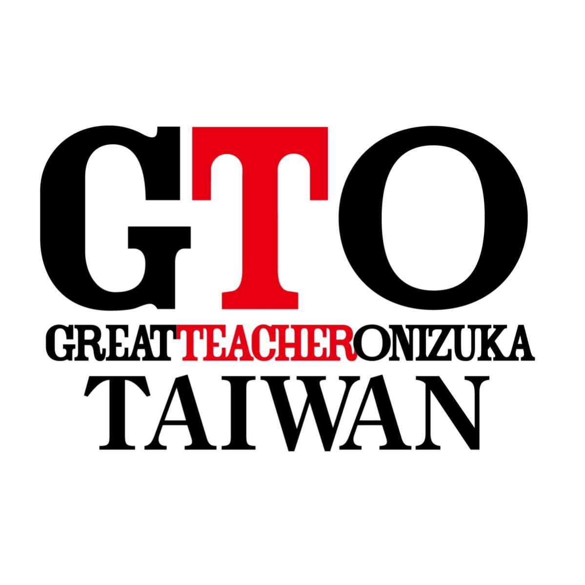 GTO TAIWAN画像