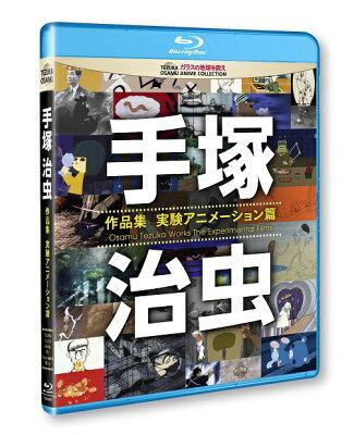 手塚治虫 作品集ー実験アニメーション篇ー 【Blu-ray】 [ (アニメーション) ]