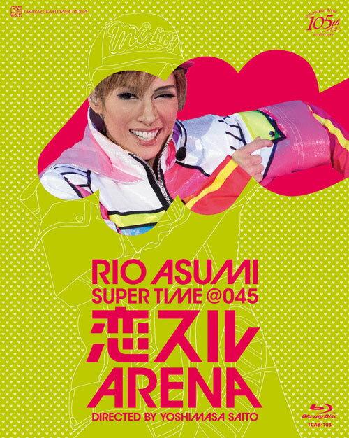 花組 横浜アリーナ公演 RIO ASUMI SUPER TIME@045『恋スルARENA』【Blu-ray】