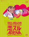 花組 横浜アリーナ公演 RIO ASUMI SUPER TIME@045『恋スルARENA』【Blu-ray】 [ 明日海りお ]