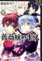 薔薇嬢のキス 第9巻