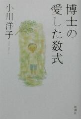 【楽天ブックスなら送料無料】博士の愛した数式 [ 小川洋子(小説家) ]