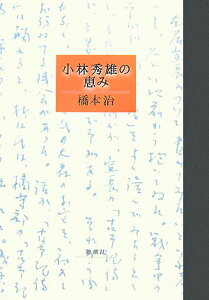 【送料無料】小林秀雄の恵み