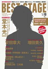 【楽天ブックスならいつでも送料無料】BEST STAGE (ベストステージ) 2014年 10月号 [雑誌]