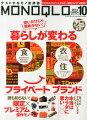 MONOQLO (モノクロ) 2014年 10月号 [雑誌]