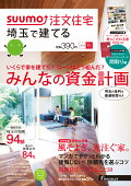 SUUMO注文住宅 埼玉で建てる 2014年 10月号 [雑誌]