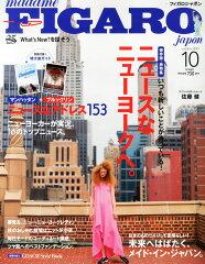 【楽天ブックスならいつでも送料無料】madame FIGARO japon (フィガロ ジャポン) 2014年 10月号...