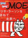 MOE (モエ) 2014年 10月号