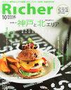 【楽天ブックスならいつでも送料無料】Richer (リシェ) 2014年 10月号