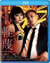 軽蔑 ディレクターズ・カット【Blu-ray】 [ 高良健吾 ]