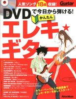 DVDで今日から弾ける!かんたんエレキ★ギター