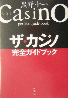 【送料無料】ザ・カジノ完全ガイドブック [ 黒野十一 ]