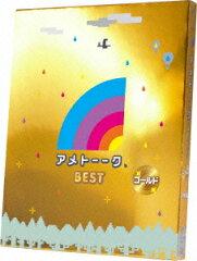 アメトーーク BEST ゴールド【Blu-ray】 [ 雨上がり決死隊 ]