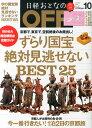 日経おとなの OFF (オフ) 2014年 10月号