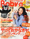 """Baby-mo (ベビモ) 2014年 10月号 """" border="""