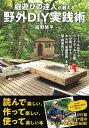 庭遊びの達人が教える 野外DIY実践術 テーブル&チェア、ウ