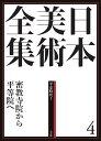 日本美術全集 4 密教寺院から平等院へ (平安時代1) (日本美術全集(全20巻)) [ 伊東史朗