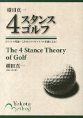 4スタンスゴルフ
