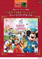 """STAGEA ディズニー 5〜3級 Vol.13 東京ディズニーリゾート(R)35周年 """"ハピエストセレブレーション!"""" ミュージック・アルバム"""
