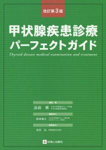 甲状腺疾患診療パーフェクトガイド改訂第3版 [ 浜田昇 ]