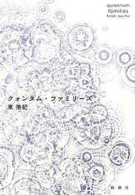 【送料無料】クォンタム・ファミリーズ